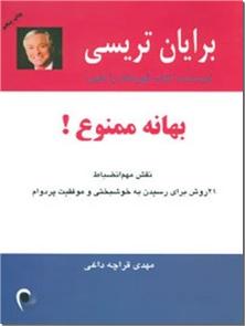 کتاب بهانه ممنوع -  برایان تریسی - نویسنده کتاب قورباغه را بخور - خرید کتاب از: www.ashja.com - کتابسرای اشجع