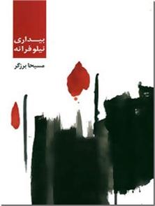 کتاب بیداری نیلوفرانه - مسیحا برزگر -  - خرید کتاب از: www.ashja.com - کتابسرای اشجع