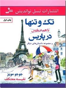 کتاب تک و تنها در پاریس - جوجو مویز - به همراه مجموعه داستان های دیگر - خرید کتاب از: www.ashja.com - کتابسرای اشجع