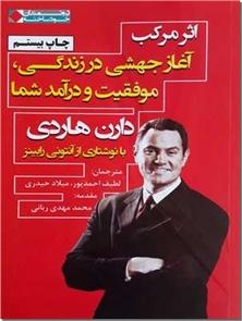 کتاب اثر مرکب - دارن هاردی - آغاز جهشی در زندگی، موفقیت و درآمد شما - خرید کتاب از: www.ashja.com - کتابسرای اشجع