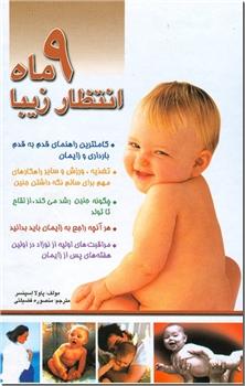 کتاب 9 ماه انتظار زیبا - راهنمای قدم به قدم بارداری و زایمان - خرید کتاب از: www.ashja.com - کتابسرای اشجع