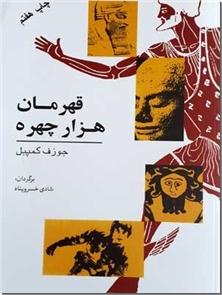 کتاب قهرمان هزار چهره - اسطوره شناسی - خرید کتاب از: www.ashja.com - کتابسرای اشجع