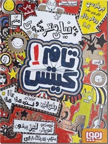 کتاب تام گیتس 1  دنیای معرکه - مجموعه داستان های مصور - خرید کتاب از: www.ashja.com - کتابسرای اشجع
