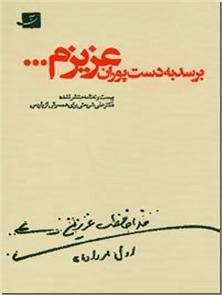 کتاب برسد به دست پوران عزیزم - 29 نامه - بیست و نه نامه منتشر نشده دکتر علی شریعتی - خرید کتاب از: www.ashja.com - کتابسرای اشجع