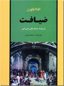 کتاب رساله ضیافت افلاطون - سخن در خصوص عشق - خرید کتاب از: www.ashja.com - کتابسرای اشجع
