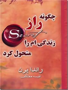 کتاب چگونه راز زندگی ام را متحول کرد - تحول با قدرت راز - خرید کتاب از: www.ashja.com - کتابسرای اشجع