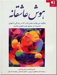 کتاب هوش عاشقانه - همراه با آزمون هوش عاشقانه - خرید کتاب از: www.ashja.com - کتابسرای اشجع