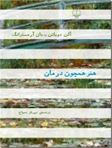 کتاب هنر همچون درمان - آلن دوباتن - دنیای مدرن هنر را خیلی مهم می داند - خرید کتاب از: www.ashja.com - کتابسرای اشجع