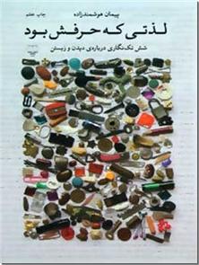 کتاب لذتی که حرفش بود - شش تک نگاره درباره دیدن و زیستن - خرید کتاب از: www.ashja.com - کتابسرای اشجع