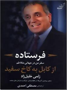 کتاب فرستاده - سفیر پیشین آمریکا در افغانستان و سازمان ملل - سفر من در جهانی متلاطم از کابل به کاخ سفید - خرید کتاب از: www.ashja.com - کتابسرای اشجع