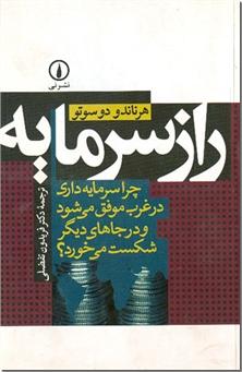 کتاب راز سرمایه -  - خرید کتاب از: www.ashja.com - کتابسرای اشجع