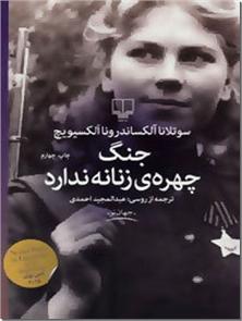 کتاب جنگ چهره زنانه ندارد - ادبیات جهان - رمان - خرید کتاب از: www.ashja.com - کتابسرای اشجع