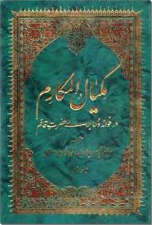 کتاب مکیال المکارم - دو جلدی - در فواید دعا برای حضرت قائم علیه السلام - خرید کتاب از: www.ashja.com - کتابسرای اشجع
