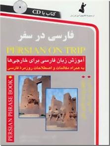 کتاب فارسی در سفر - به همراه CD - آموزش زبان فارسی برای خارجی ها - خرید کتاب از: www.ashja.com - کتابسرای اشجع