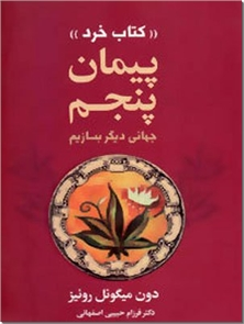 کتاب پیمان پنجم - کتاب خرد - جهانی دیگر بسازیم - دون میگوئل - خرید کتاب از: www.ashja.com - کتابسرای اشجع