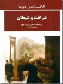 کتاب شرافت و شیطان - الکساندر دوما - ادبیات داستانی - رمان - خرید کتاب از: www.ashja.com - کتابسرای اشجع
