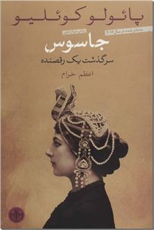 کتاب جاسوس - پائولو کوئیلو - رمانی بر اساس رویدادهای واقعی - خرید کتاب از: www.ashja.com - کتابسرای اشجع