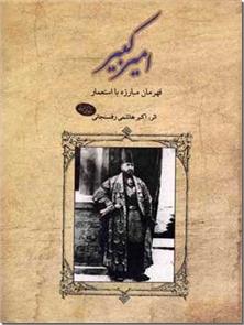 کتاب امیرکبیر - هاشمی رفسنجانی - قهرمان مبارزه با استعمار - خرید کتاب از: www.ashja.com - کتابسرای اشجع