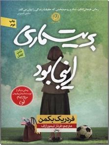 کتاب بریت ماری اینجا بود - فردریک بکمن - رمانی دیگر از نویسنده کتاب مردی به نام اوه - خرید کتاب از: www.ashja.com - کتابسرای اشجع