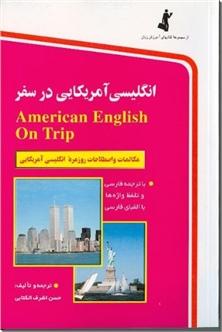 کتاب انگلیسی آمریکایی در سفر - همراه با CD صوتی - خرید کتاب از: www.ashja.com - کتابسرای اشجع