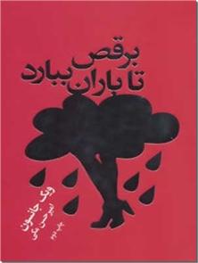 کتاب برقص تا باران ببارد - حکایت هایی روحیه بخش درباب ایمان و اراده - خرید کتاب از: www.ashja.com - کتابسرای اشجع