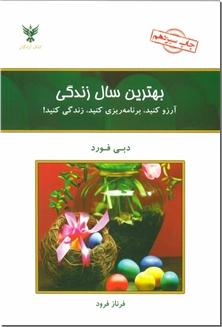 کتاب بهترین سال زندگی شما - ببینید، برنامه ریزی کنید، زندگی کنید - خرید کتاب از: www.ashja.com - کتابسرای اشجع