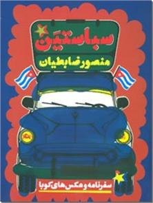 کتاب سباستین - سفرنامه و عکس های کوبا - خرید کتاب از: www.ashja.com - کتابسرای اشجع