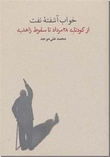 کتاب خواب آشفته نفت - از کودتای 28 مرداد ماه - خرید کتاب از: www.ashja.com - کتابسرای اشجع