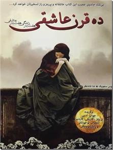 کتاب ده قرن عاشقی - رمان - هفت بار زندگی هفت بار عاشقی - خرید کتاب از: www.ashja.com - کتابسرای اشجع