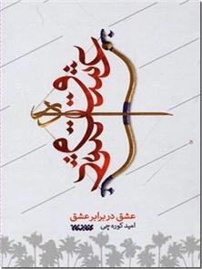 کتاب عشق در برابر عشق - داستانی با محوریت زندگی امام حسن مجتبی - خرید کتاب از: www.ashja.com - کتابسرای اشجع
