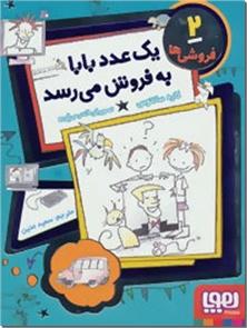 کتاب یک عدد بابا به فروش می رسد - از مجموعه فروشی ها - مناسب برای گروه سنی ج - خرید کتاب از: www.ashja.com - کتابسرای اشجع