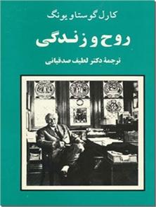 کتاب روح و زندگی - یونگ - تحلیل و بازاندیشی های یونگ - خرید کتاب از: www.ashja.com - کتابسرای اشجع