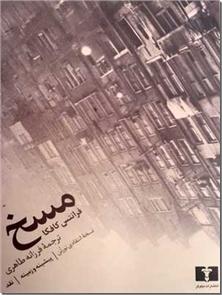 کتاب مسخ - کافکا - نسخه انتقادی نورتن - پیشینه و زمینه نقد - خرید کتاب از: www.ashja.com - کتابسرای اشجع