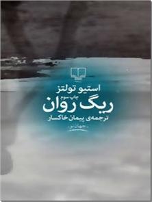 کتاب ریگ روان - استیو تولتز - رمانی دیگر از نویسنده کتاب جز از کل - خرید کتاب از: www.ashja.com - کتابسرای اشجع
