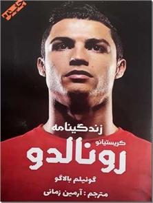 کتاب زندگینامه کریستیانو رونالدو - زندگی نامه فوتبالیست پرتغالی - خرید کتاب از: www.ashja.com - کتابسرای اشجع