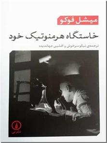 کتاب خاستگاه هرمنوتیک خود - فوکو - سخنرانی ها در کالج دورتموت 1980 - خرید کتاب از: www.ashja.com - کتابسرای اشجع