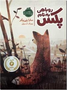 کتاب روباهی به نام پکس - رمان نوجوانان - خرید کتاب از: www.ashja.com - کتابسرای اشجع