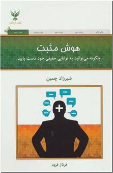 کتاب هوش مثبت نگر - مدیریت و مهندسی زندگی با هوش مثبت نگر - خرید کتاب از: www.ashja.com - کتابسرای اشجع