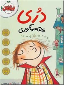 کتاب دری فانتاسماگوری - داستان نوجوانان - خرید کتاب از: www.ashja.com - کتابسرای اشجع