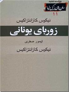 کتاب زوربای یونانی - رمانی درباره تقابل سنت و مدرنیته - خرید کتاب از: www.ashja.com - کتابسرای اشجع