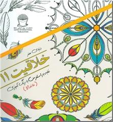 کتاب رنگ آمیزی بزرگسال - باغ سحرآمیز ماندالا - هنر آرامش خیال با رنگ آمیزی - خرید کتاب از: www.ashja.com - کتابسرای اشجع
