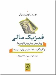 کتاب فیزیک مالی - وال استریت - پیش بینی پیش بینی ناپذیرها - خرید کتاب از: www.ashja.com - کتابسرای اشجع