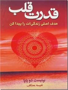 کتاب قدرت قلب - نفیسه معتکف - هدف اصلی زندگی ات را پیدا کن - خرید کتاب از: www.ashja.com - کتابسرای اشجع