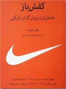 کتاب کفش باز - خاطرات بنیانگذار نایک،  فیل نایت - خرید کتاب از: www.ashja.com - کتابسرای اشجع