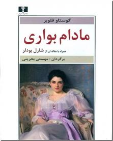 کتاب مادام بواری ترجمه بحرینی - مادام بوواری - رمان - خرید کتاب از: www.ashja.com - کتابسرای اشجع