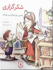 کتاب مهارت های زندگی - شکرگزاری - راهنمایی برای شکرگزار بودن کودکان - خرید کتاب از: www.ashja.com - کتابسرای اشجع