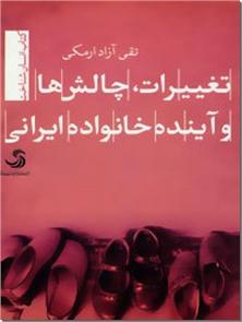 کتاب تغییرات چالشها و آینده خانواده ایرانی - جامعه شناسی - خرید کتاب از: www.ashja.com - کتابسرای اشجع