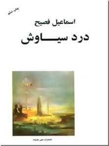 کتاب درد سیاوش - درد سیاووش - اسماعیل فصیح - خرید کتاب از: www.ashja.com - کتابسرای اشجع
