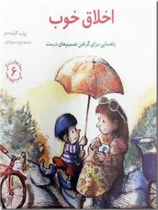 کتاب مهارت های زندگی - اخلاق خوب - راهنمایی برای گرفتن تصمیم های درست - خرید کتاب از: www.ashja.com - کتابسرای اشجع