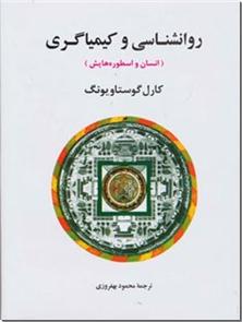 کتاب روانشناسی و کیمیاگری - یونگ - انسان و اسطوره هایش - خرید کتاب از: www.ashja.com - کتابسرای اشجع
